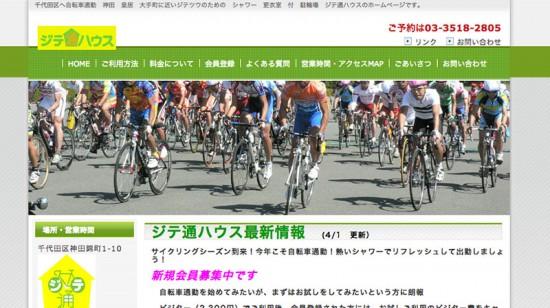 ジテ通ハウス http://www.jite2.com/