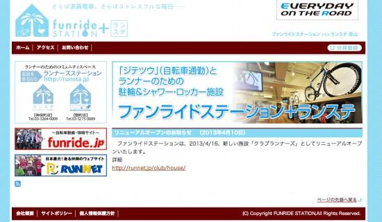 ファンライドステーション http://funsta.jp/