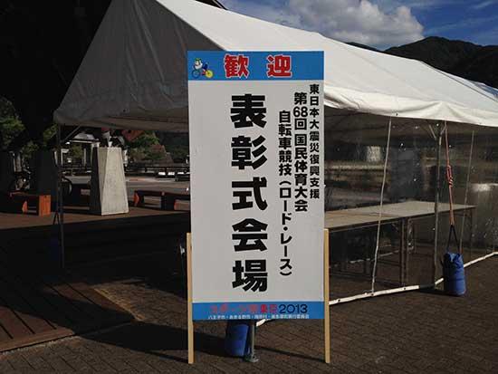 東京国体ロードレースの表彰式会場の写真