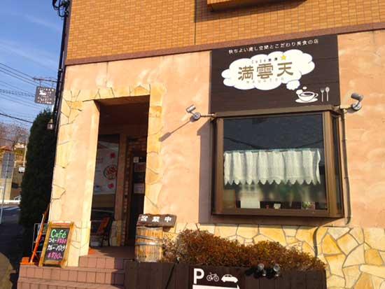聖蹟桜ヶ丘のカフェ満雲天さんの写真