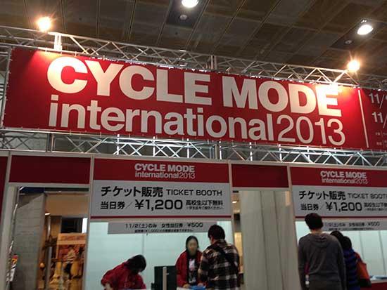 サイクルモード2013のゲート写真