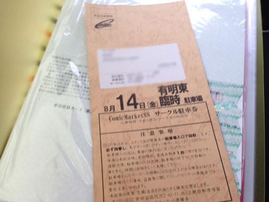 コミックマーケット有明東臨時駐車場・サークル駐車場チケット